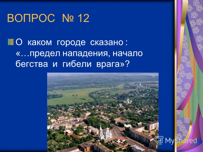 ВОПРОС 12 О каком городе сказано : «…предел нападения, начало бегства и гибели врага»?