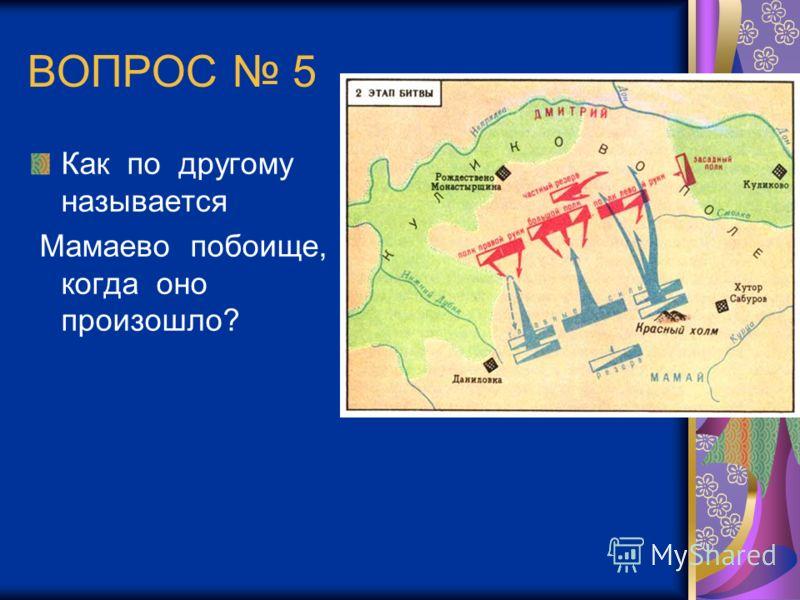 ВОПРОС 5 Как по другому называется Мамаево побоище, когда оно произошло?