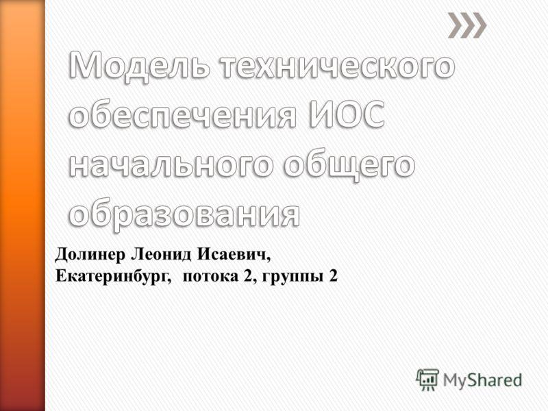 Долинер Леонид Исаевич, Екатеринбург, потока 2, группы 2