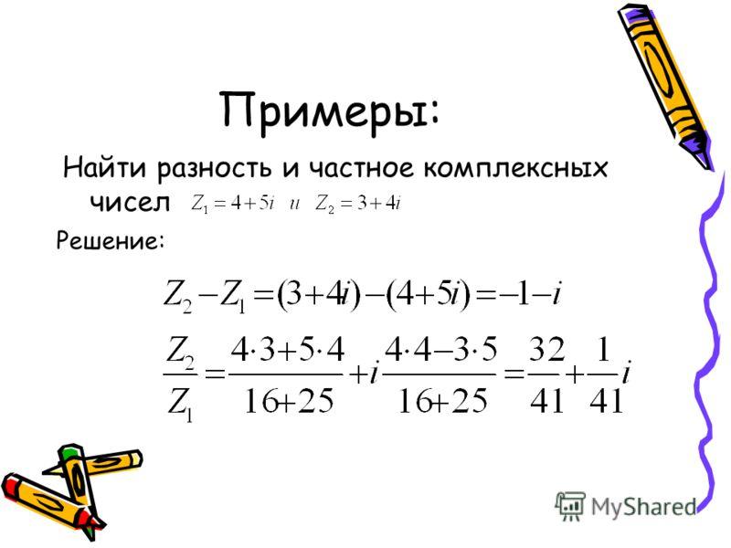 Комплексные Числа 10 Класс Мордкович Презентация