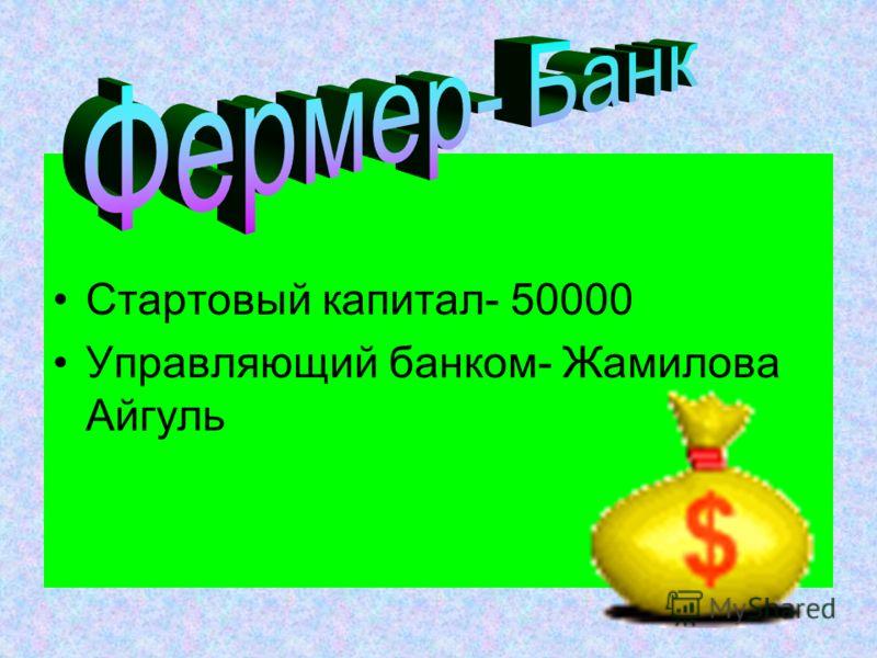 Стартовый капитал- 50000 Управляющий банком- Жамилова Айгуль