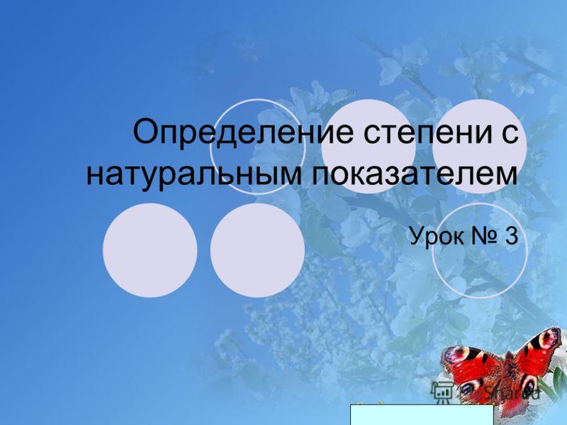 Определение степени с натуральным показателем Урок 3