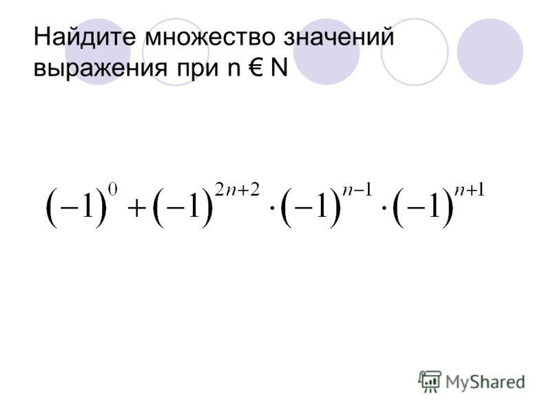 Найдите множество значений выражения при n N