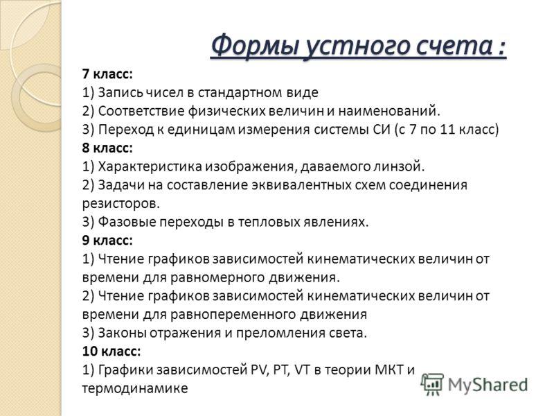 7 класс: 1) Запись чисел в стандартном виде 2) Соответствие физических величин и наименований. 3) Переход к единицам измерения системы СИ (с 7 по 11 класс) 8 класс: 1) Характеристика изображения, даваемого линзой. 2) Задачи на составление эквивалентн