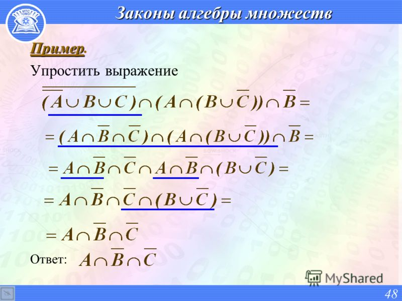 Законы алгебры множеств Пример Пример. Упростить выражение 48 Ответ: