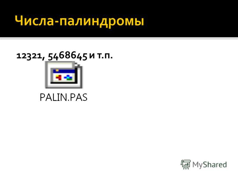 12321, 5468645 и т.п.