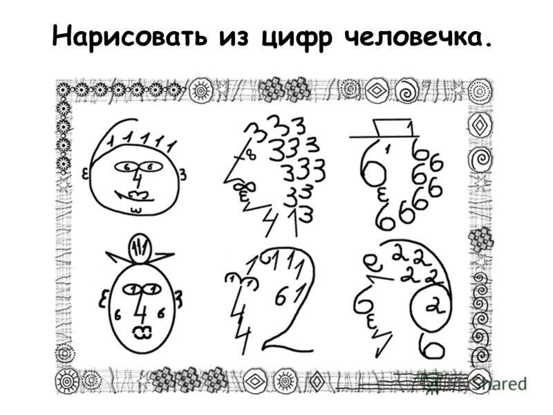 Нарисовать из цифр человечка.