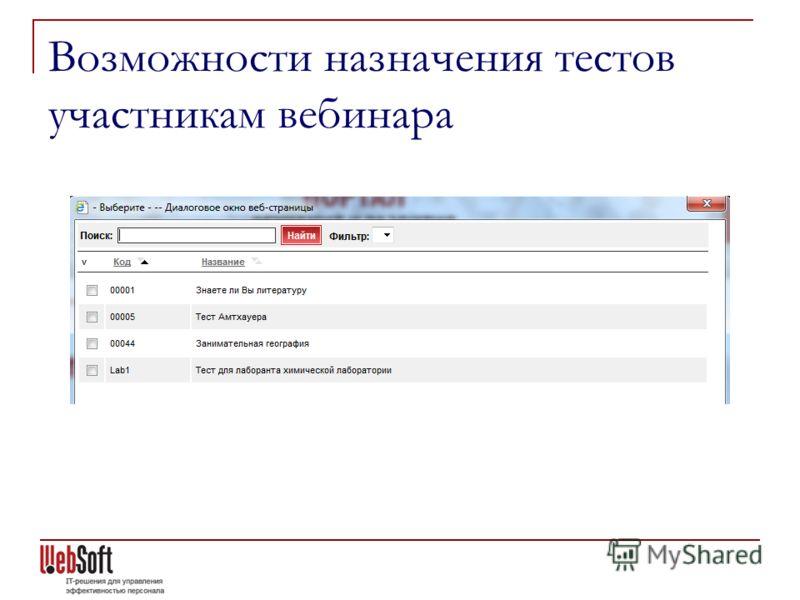 Возможности назначения тестов участникам вебинара
