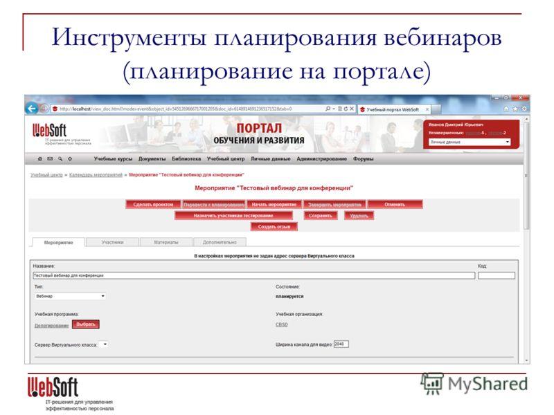 Инструменты планирования вебинаров (планирование на портале)