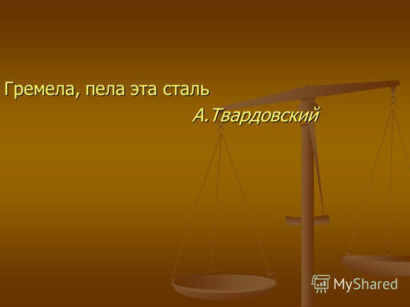 Гремела, пела эта сталь А.Твардовский А.Твардовский