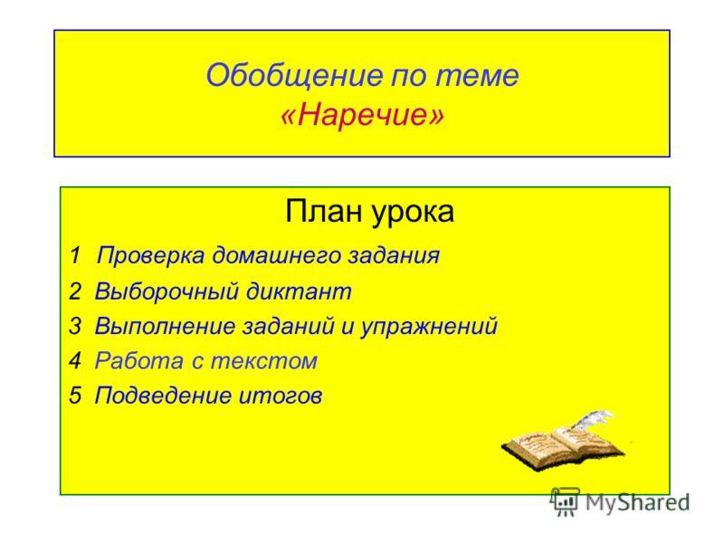 Обобщение по теме «Наречие» План урока 1 Проверка домашнего задания 2 Выборочный диктант 3 Выполнение заданий и упражнений 4 Работа с текстом 5 Подведение итогов