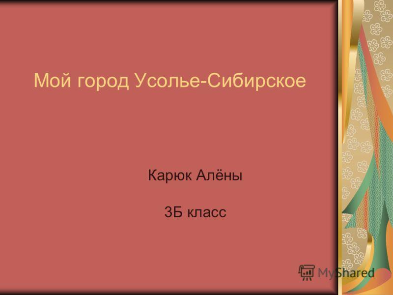 Мой город Усолье-Сибирское Карюк Алёны 3Б класс