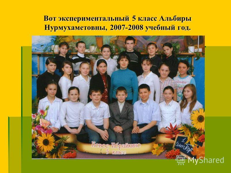 Вот экспериментальный 5 класс Альбиры Нурмухаметовны, 2007-2008 учебный год.