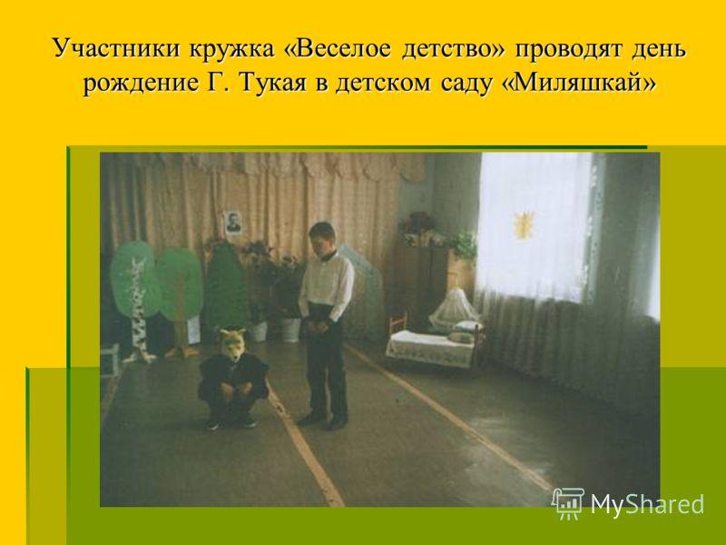 Участники кружка «Веселое детство» проводят день рождение Г. Тукая в детском саду «Миляшкай»