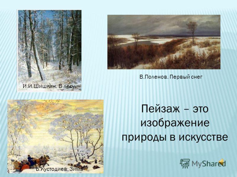 Зайцева М.К. МОУ Нехаевская СОШ А.С.Пушкин Поэтические картины зимы