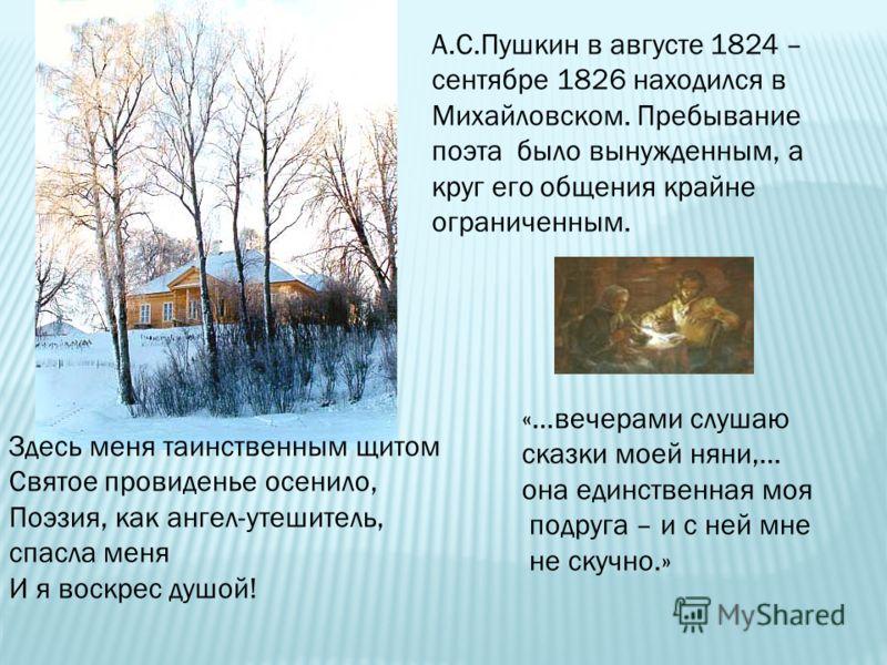 Пейзаж – это изображение природы в искусстве И.И.Шишкин. В лесу. Б.Кустодиев. Зима В.Поленов. Первый снег