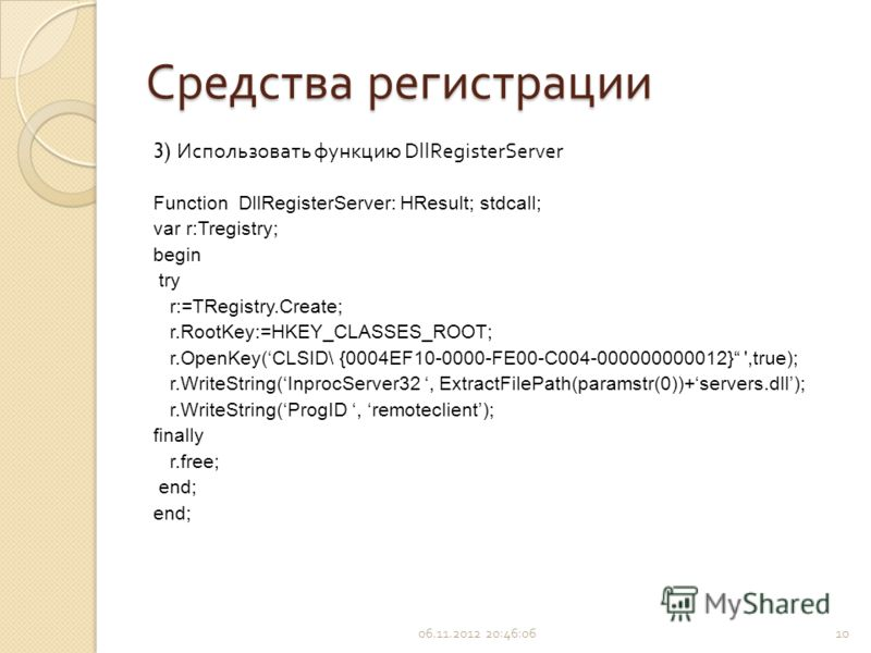 3) Использовать функцию DllRegisterServer Function DllRegisterServer: HResult; stdcall; var r:Tregistry; begin try r:=TRegistry.Create; r.RootKey:=HKEY_CLASSES_ROOT; r.OpenKey(CLSID\ {0004EF10-0000-FE00-C004-000000000012} ',true); r.WriteString(Inpro