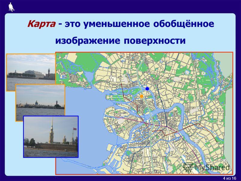 4 из 16 Карта - это уменьшенное обобщённое изображение поверхности