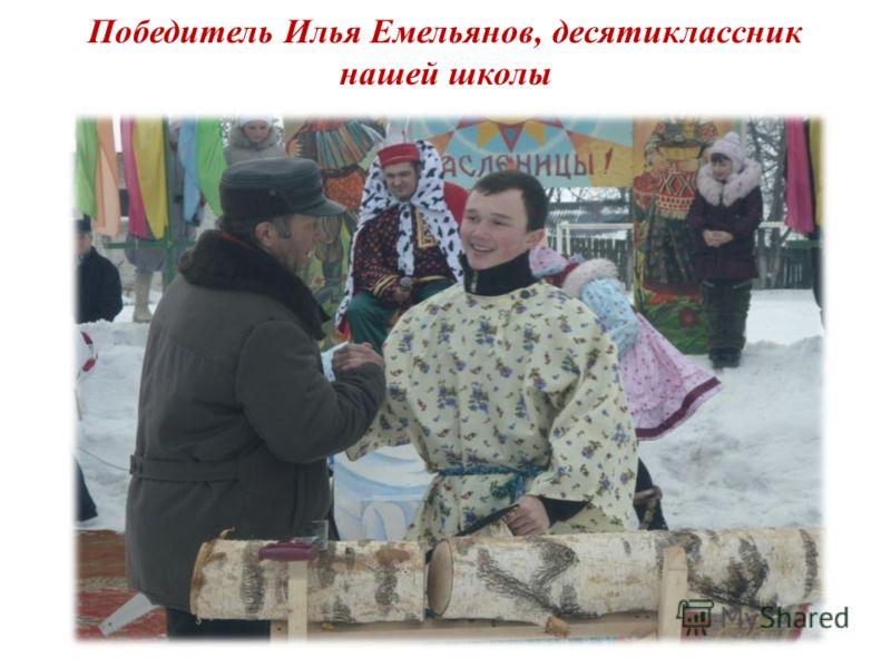 Победитель Илья Емельянов, десятиклассник нашей школы