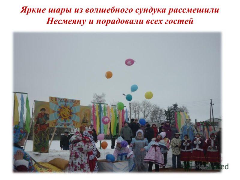 Яркие шары из волшебного сундука рассмешили Несмеяну и порадовали всех гостей