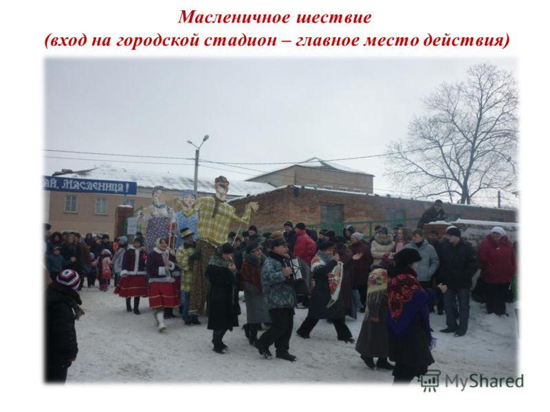 Масленичное шествие (вход на городской стадион – главное место действия)