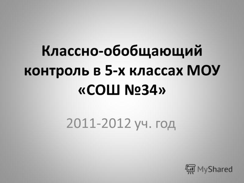 Классно-обобщающий контроль в 5-х классах МОУ «СОШ 34» 2011-2012 уч. год