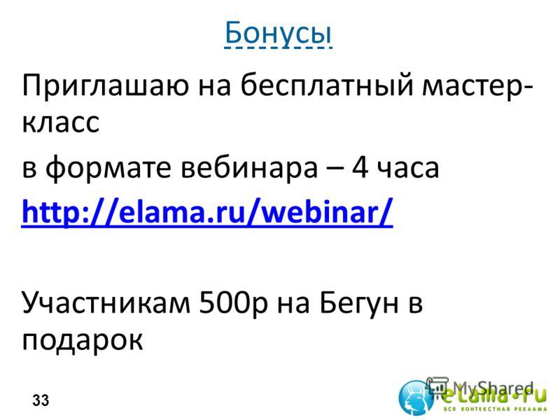 Бонусы 33 Приглашаю на бесплатный мастер- класс в формате вебинара – 4 часа http://elama.ru/webinar/ Участникам 500р на Бегун в подарок