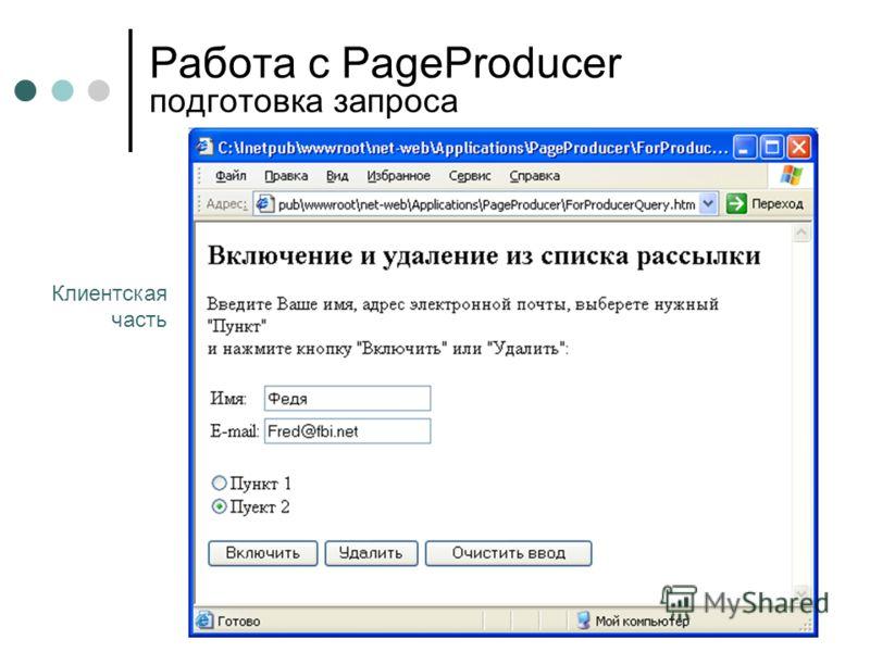 Работа с PageProducer подготовка запроса Клиентская часть
