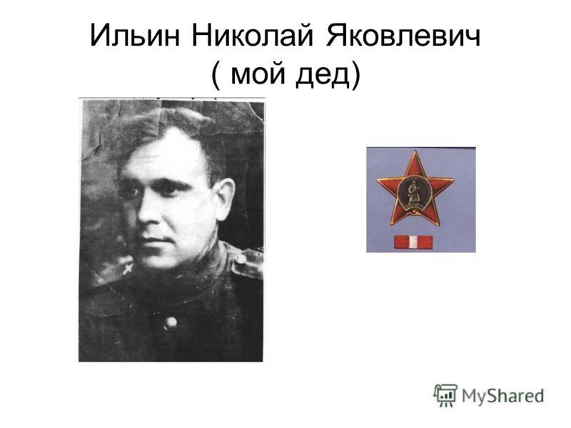 Ильин Николай Яковлевич ( мой дед)