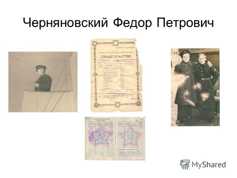 Черняновский Федор Петрович