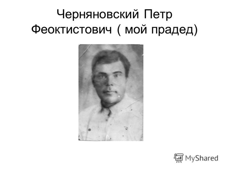 Черняновский Петр Феоктистович ( мой прадед)