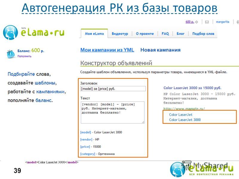 Автогенерация РК из базы товаров и запуск по API 39 YML для Яндекс.Маркета