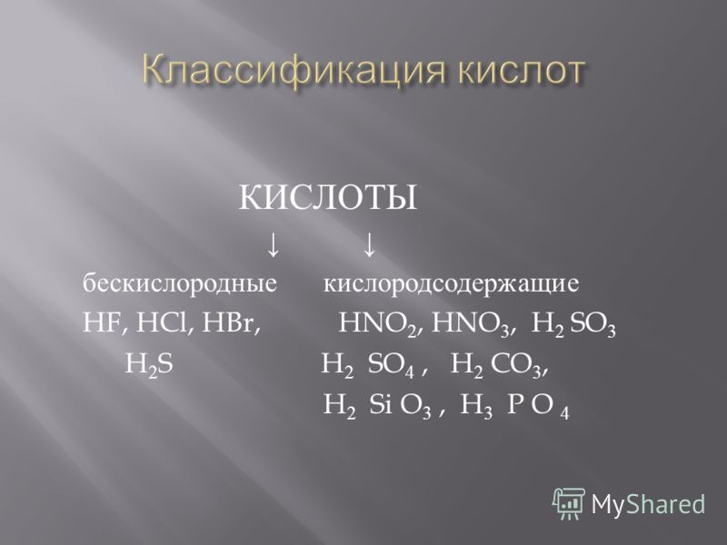 КИСЛОТЫ бескислородные кислородсодержащие HF, HCl, HBr, HNO 2, HNO 3, H 2 SO 3 H 2 S H 2 SO 4, H 2 CO 3, H 2 Si O 3, H 3 P O 4