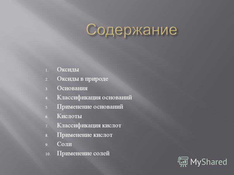 1. Оксиды 2. Оксиды в природе 3. Основания 4. Классификация оснований 5. Применение оснований 6. Кислоты 7. Классификация кислот 8. Применение кислот 9. Соли 10. Применение солей