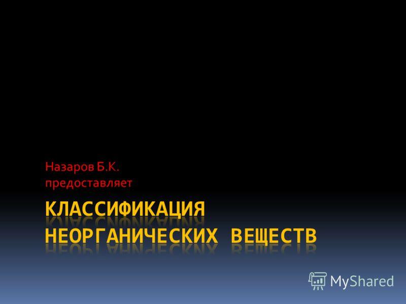 Назаров Б.К. предоставляет