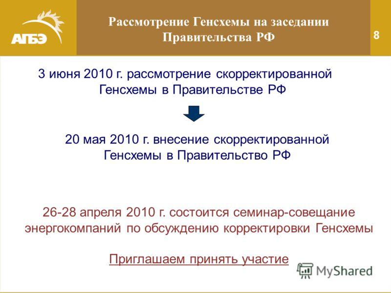3 июня 2010 г. рассмотрение скорректированной Генсхемы в Правительстве РФ 8 Рассмотрение Генсхемы на заседании Правительства РФ 20 мая 2010 г. внесение скорректированной Генсхемы в Правительство РФ 26-28 апреля 2010 г. состоится семинар-совещание эне