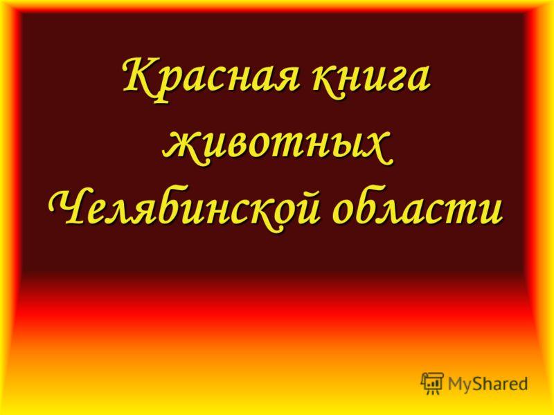 Красная книга животных Челябинской области