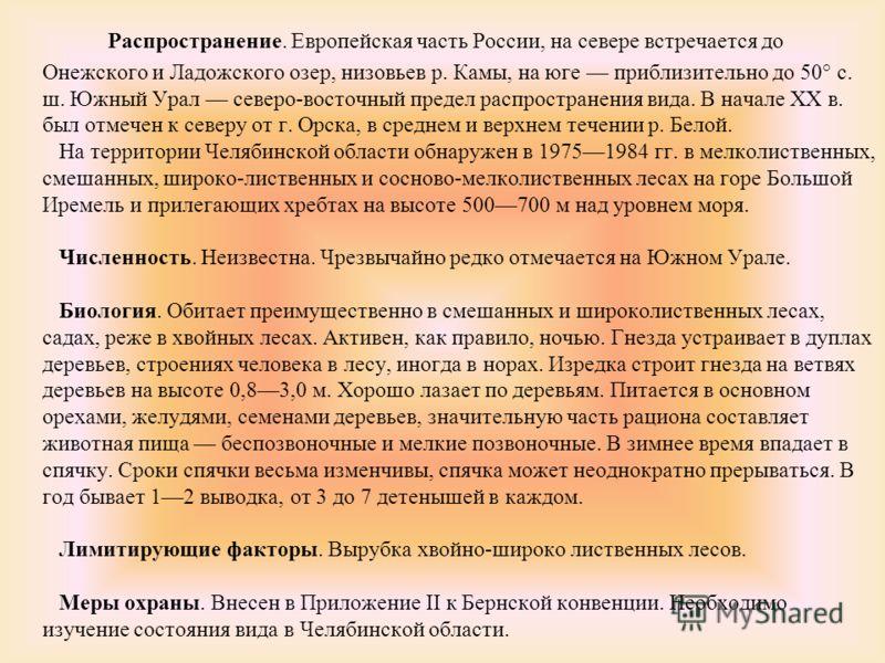 Распространение. Европейская часть России, на севере встречается до Онежского и Ладожского озер, низовьев р. Камы, на юге приблизительно до 50° с. ш. Южный Урал северо-восточный предел распространения вида. В начале XX в. был отмечен к северу от г. О