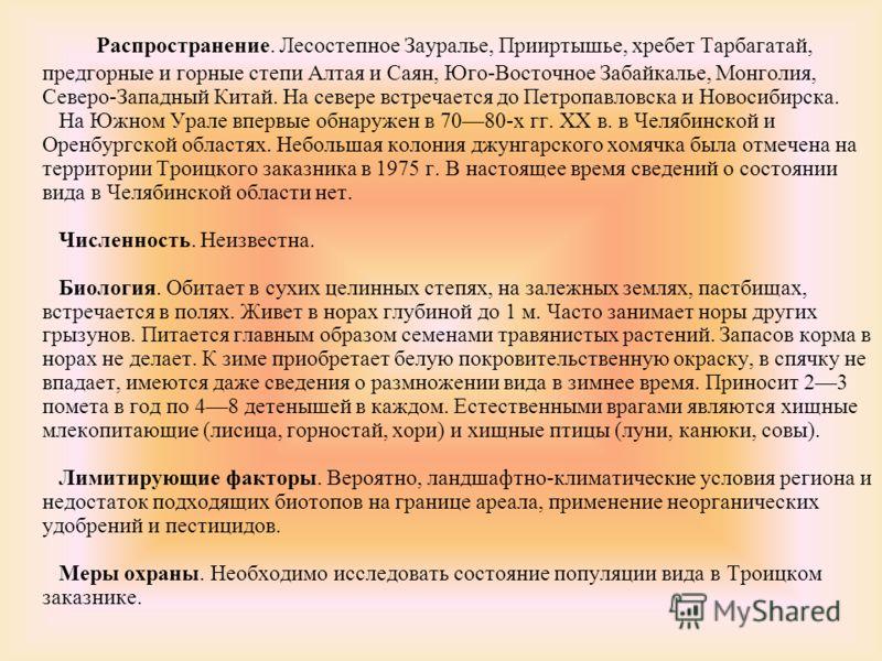 Распространение. Лесостепное Зауралье, Прииртышье, хребет Тарбагатай, предгорные и горные степи Алтая и Саян, Юго-Восточное Забайкалье, Монголия, Северо-Западный Китай. На севере встречается до Петропавловска и Новосибирска. На Южном Урале впервые об