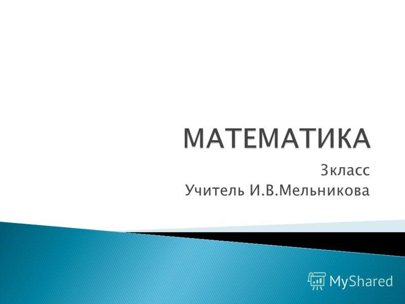 3класс Учитель И.В.Мельникова