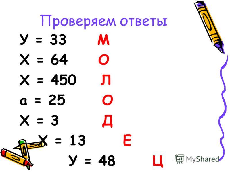 Проверяем ответы У = 33 М Х = 64 О Х = 450 Л а = 25 О Х = 3 Д Х = 13 Е У = 48 Ц