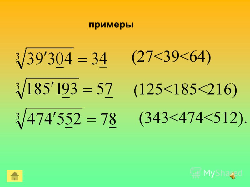 Извлечение кубического корня Значит, кубический корень из числа, на конце которого 1, 4, 5, 6, 9 имеет число единиц также 1, 4, 5, 6, 9. Значит, кубический корень из числа, на конце которого 8, 7, 3, 2, имеет число единиц, дополняющее эти цифры до 10