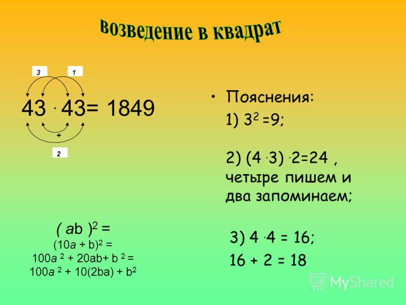 1 2 36. 98 = 3 + 3 5 28 ПРАВИЛО