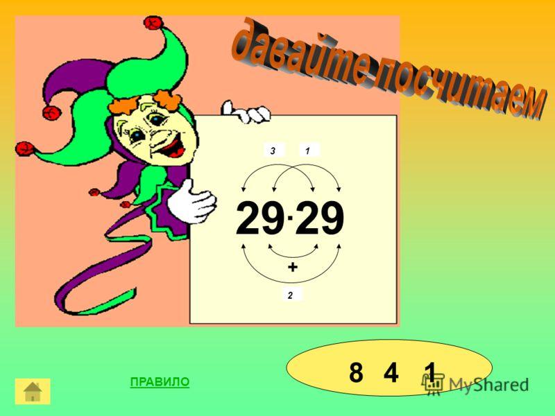 Пояснения: 1) 3 2 =9; 2) (4. 3). 2=24, четыре пишем и два запоминаем; 3) 4. 4 = 16; 16 + 2 = 18 ( ab ) 2 = (10a + b) 2 = 100a 2 + 20ab+ b 2 = 100a 2 + 10(2ba) + b 2 13 2 + 43. 43= 1849