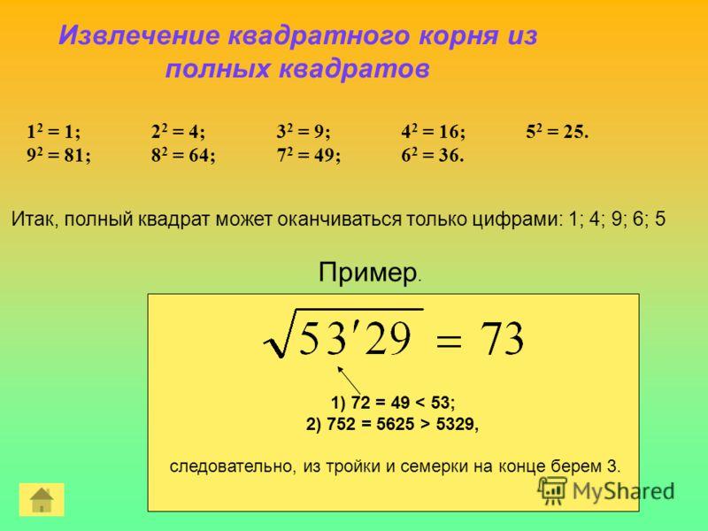 6 5 2 = 4 22 5 ( 6. 7 = 42 ) ПРАВИЛО