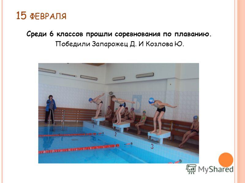Среди 6 классов прошли соревнования по плаванию. Победили Запарожец Д. И Козлова Ю.