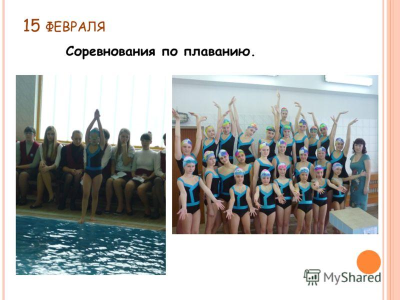 15 ФЕВРАЛЯ Соревнования по плаванию.