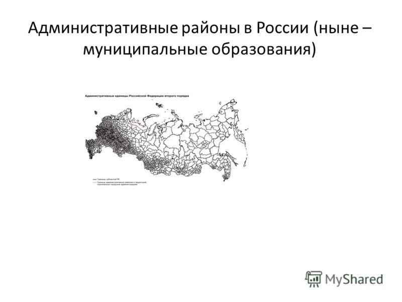 Административные районы в России (ныне – муниципальные образования)