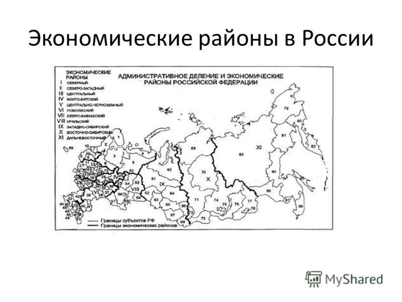 Экономические районы в России