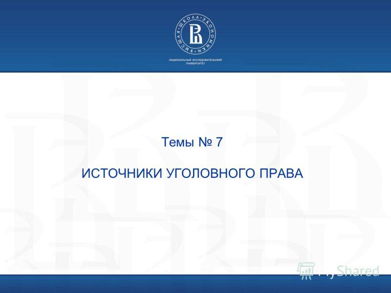 Темы 7 ИСТОЧНИКИ УГОЛОВНОГО ПРАВА